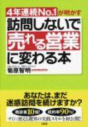 菊原智明 訪問しないで売れる営業に変わる本